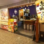 カープ鳥 - カープ鳥 ASSE広島駅(2016.10.04)