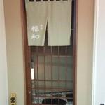 銀座 福和 - 7階でエレベーターを降りると、玄関があります