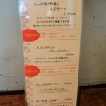 いーとん - 2016年秋限定メニュー