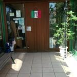レストラン トロアの森 - 入り口