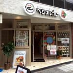 ベジフルカレー 福島駅前店 - 店舗外観。