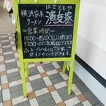 横浜家系ラーメン 濱友家 - 「外観」