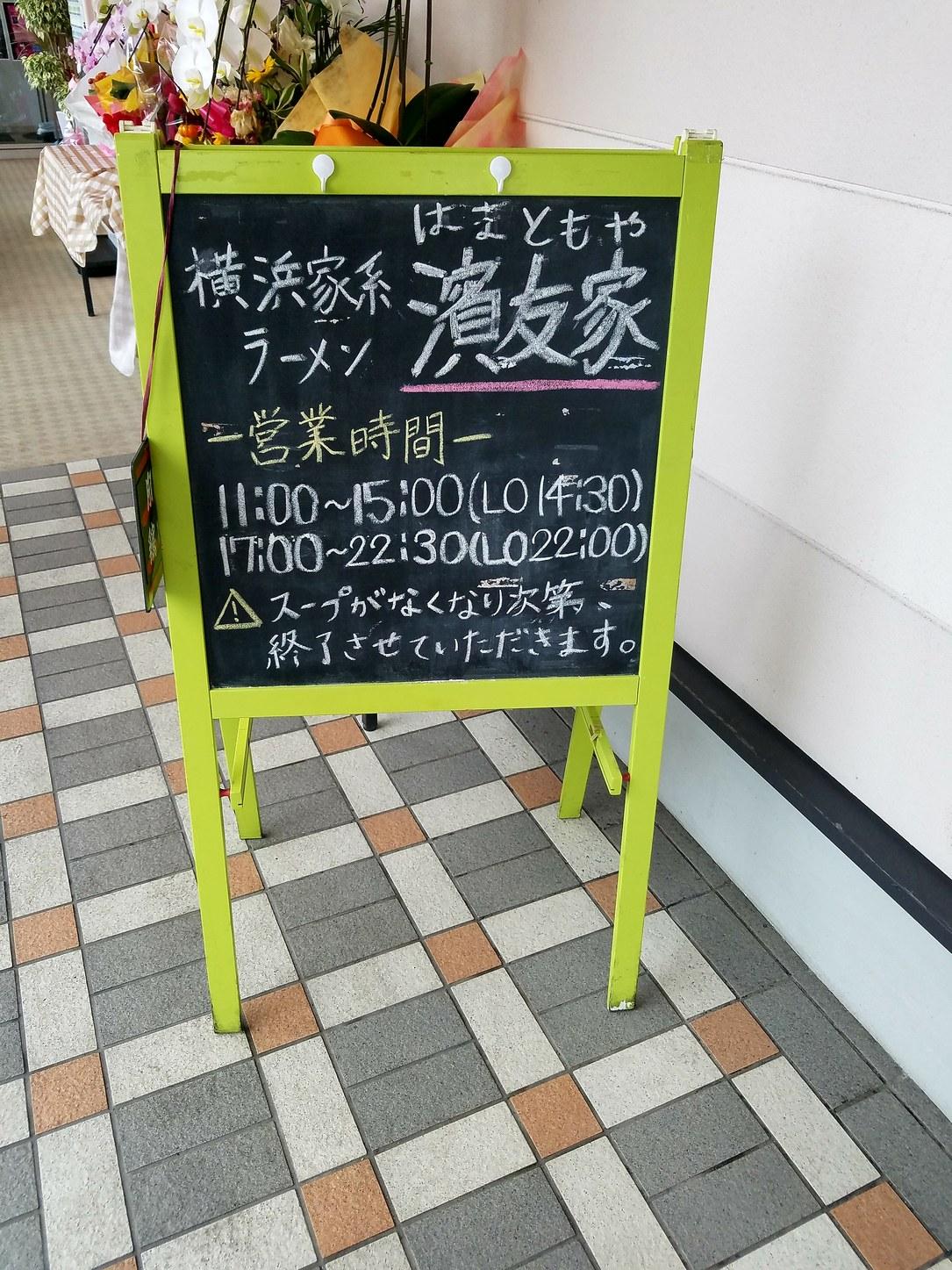 横浜家系ラーメン 濱友家
