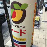 オムライス専門店 シード - seed