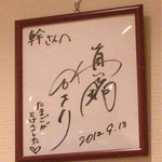 オムライス専門店 シード - 美人さん☆眞鍋かをり も食べたらしい♫