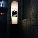 BAR  GUNKANJIMA - 軍艦島看板