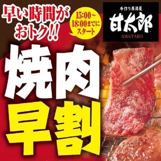 18時まで♪焼肉食べ放題2390円~