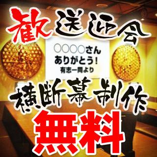 【幹事様必見】8名様以上の宴会で横断幕無料制作!