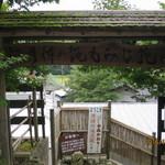 もみじ苑 - 入口