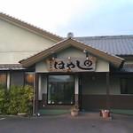 食事処はやし田 - 和風レストランのような外観