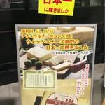 56998853 - にほんいち〜〜✨
