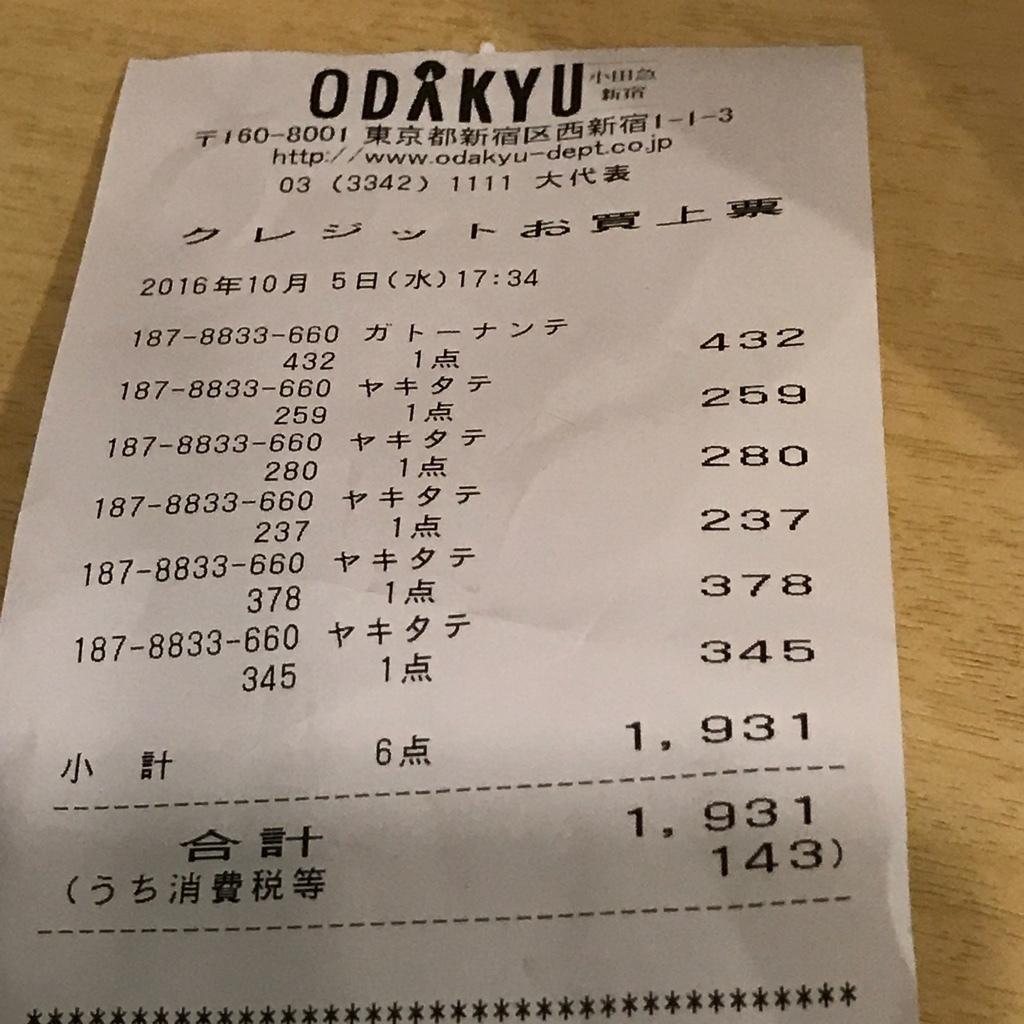 ブルトンヌ 小田急新宿店
