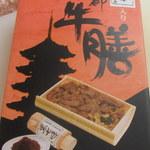 淡路屋 - 京都牛膳
