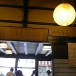 57071 - 店内(山なか)
