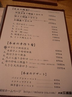 大塚 三浦屋 - 三浦屋(メニュー01)