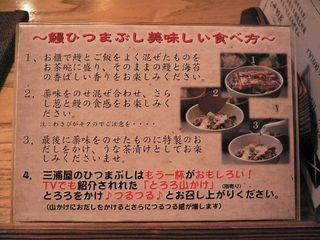 大塚 三浦屋 - 三浦屋(食べ方)