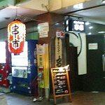 570329 - 串市