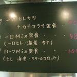 とんかつ ひろ喜 - 2010.11 広島産カキフライが登場♪