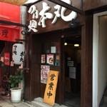 つけ麺本丸 栄店 -