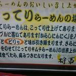 らーめん将軍 川内店 -