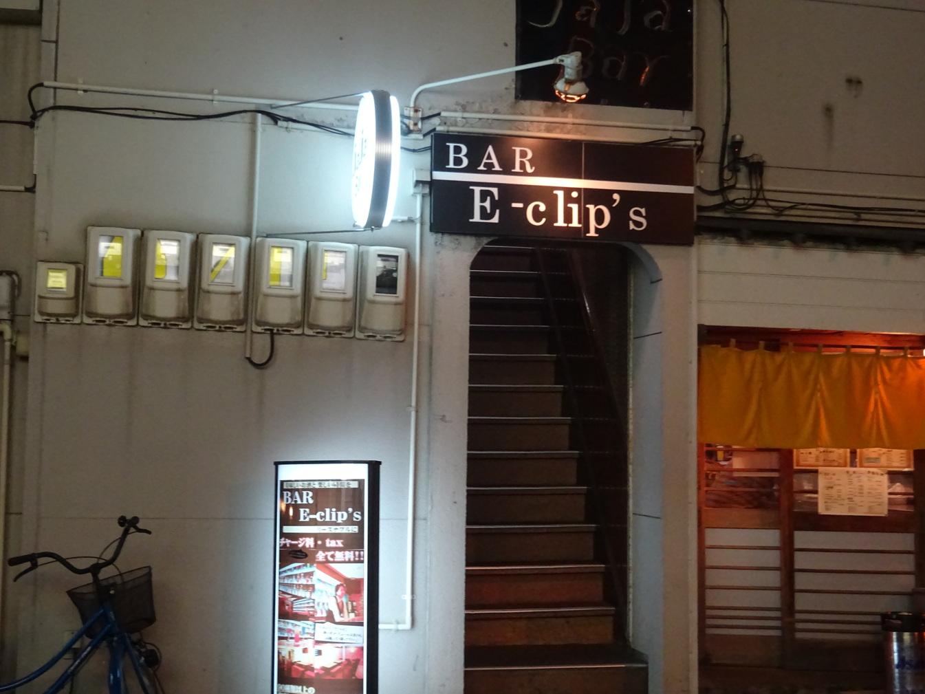 BAR E-clip's