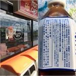 セイコーマート - 店舗表示/ウーロン茶の説明書
