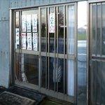 松龍 - 精肉店の入り口