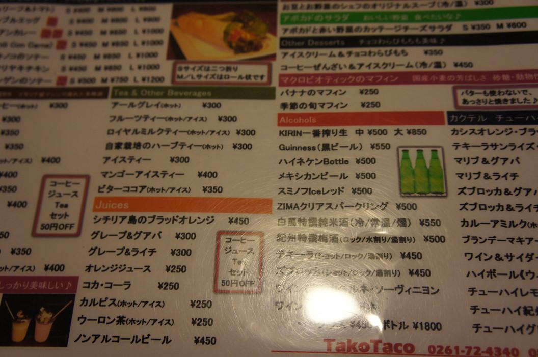 メキシカン 食堂TacoTaco name=