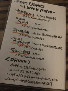 赤身焼肉USHIO - ランチがお得すぎて!