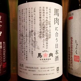 多彩なドリンクをご用意◆「馬肉に合う日本酒」にも注目です!