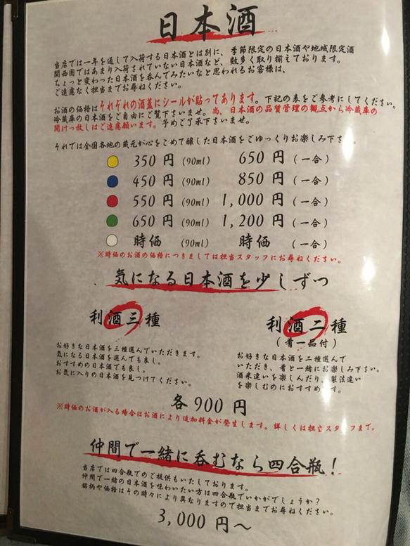 日本酒バル 酌-syaku-