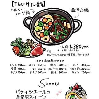 ヘルシーハーブ鍋と激辛火鍋が美味しい『The・サル鍋』