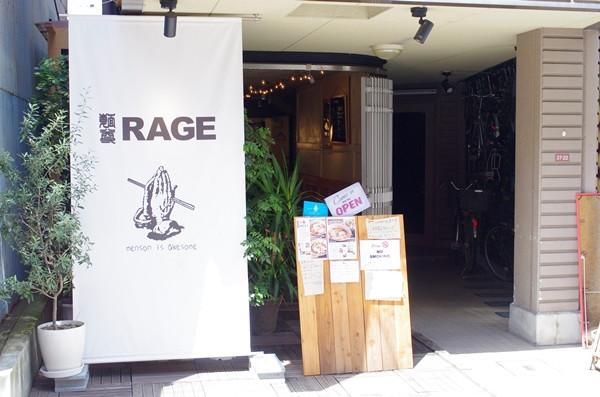 麺尊 RAGE - 店舗外観