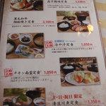5703772 - 定食メニュー