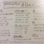 バル・カ・エール - 本日(2016/10/5)のメニュー。