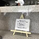 中華そば土屋商店 - 店内カウンター