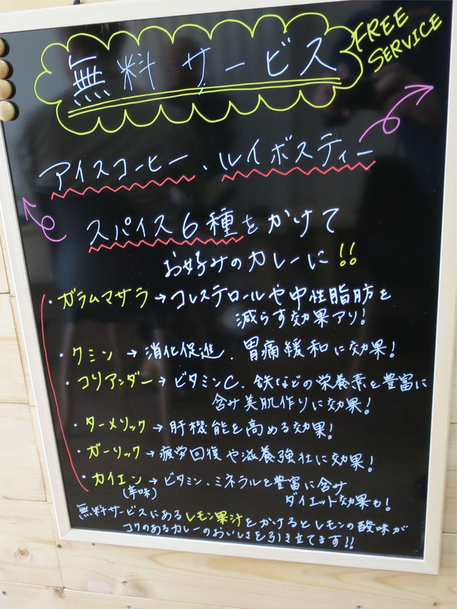 スパイスモンスター 手稲富丘店
