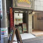 チキンプレイス - 外観(16-10)