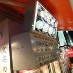 白湯麺屋 -