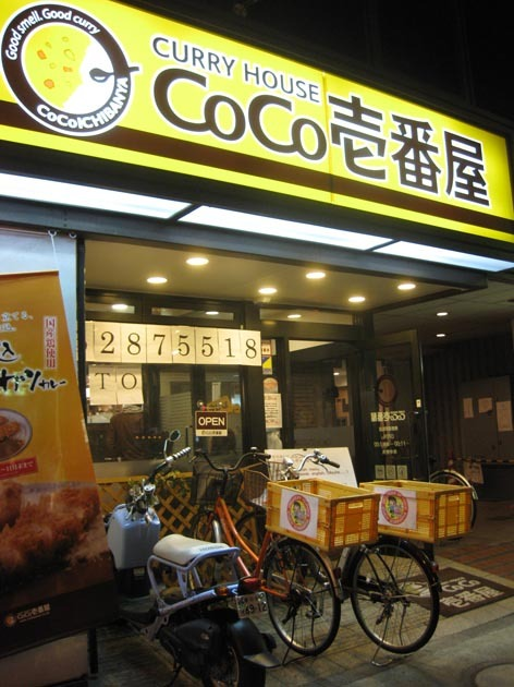 CoCo壱番屋 東新宿駅前店