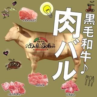 ◆黒毛和牛一頭買い『焼肉店』×『イタリアン』シェフの饗宴◆