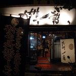 九州一番 - 外観(夜)