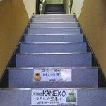 カネコ - 2階への階段