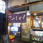 いなせ寿司 - お店の外観