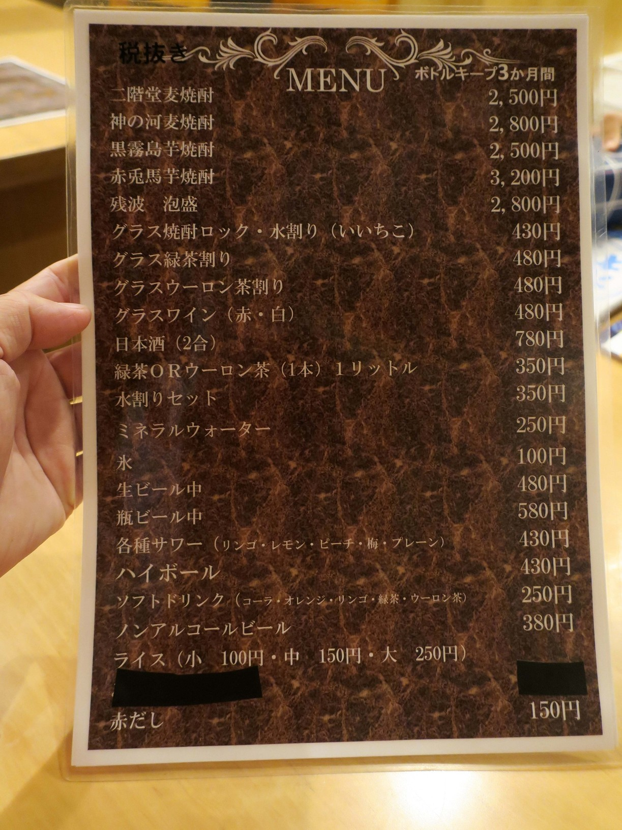 萩ホル 川越店