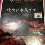 焼肉ホルモン金龍 -