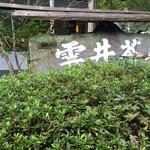 京都大原の味噌鍋専門店 雲井茶屋 - 看板