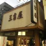 三吉屋 - お店の外観も、何とも歴史を感じさせます。