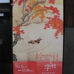 soto - 絵描き村と学校展@京都市学校歴史博物館(2014.11)