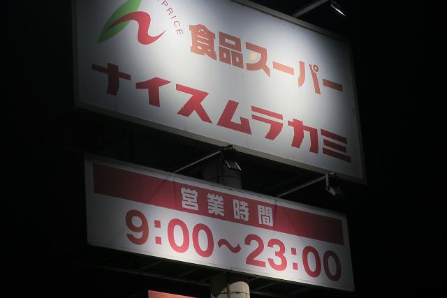 ナイスムラカミ 坂店